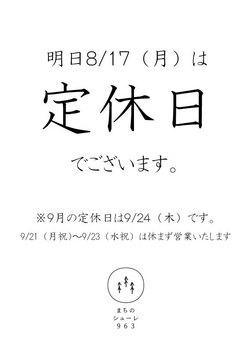 定休日8/17.jpg