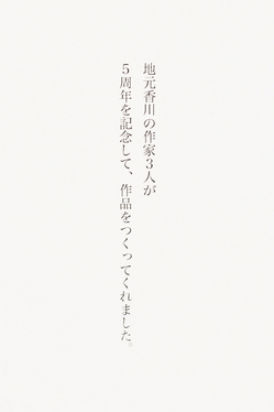 5syunenkagawasakka2.jpg