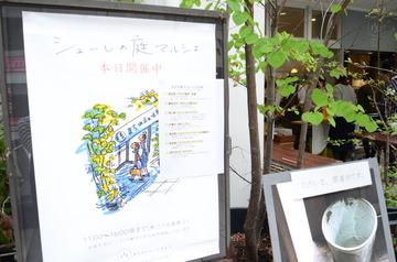 シューレの庭マルシェ春20163.jpg