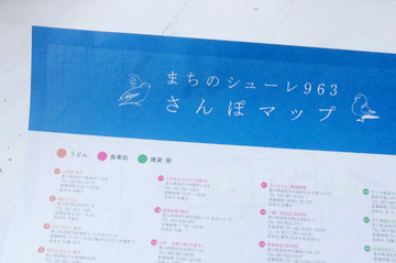 さんぽマップ.jpg