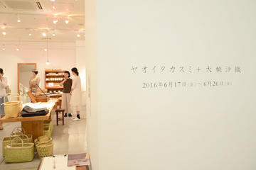 yaoitakasumiomomosaoriten1.jpg