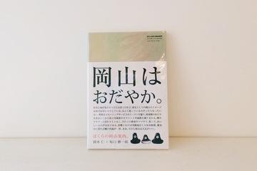 okayamahaodayaka3.JPG