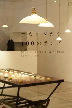 ナカオタカシ100のランプ0301701.JPG