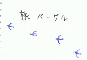 tabibeguru.jpgのサムネール画像