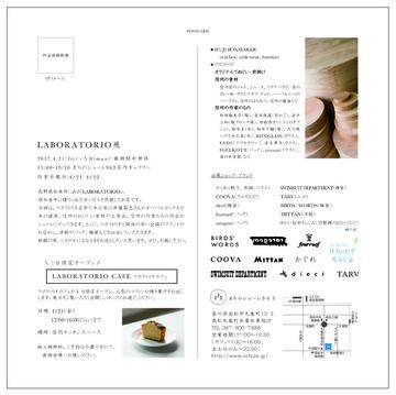 labo_dmura-01.jpg