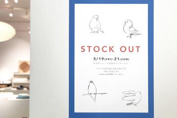 stockout.jpg