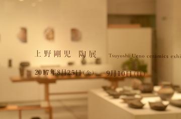uenotsuyoshitouten1.JPG