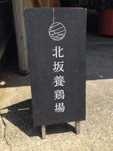北坂養鶏場.jpg