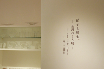 硝子と彫金。金沢の3人展1.JPG