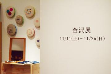 金沢展会場1.JPG