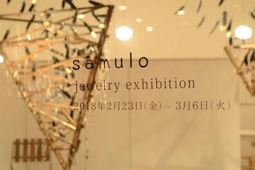 samuloexhibition201804.jpg