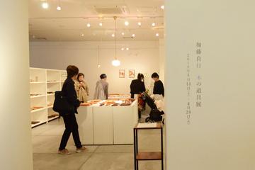 katoyoshiyuki_schule1.jpg