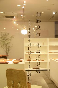 katoyoshiyuki_schule9.jpg