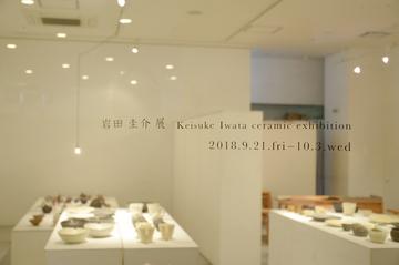 iwatakeisuketen1.jpg