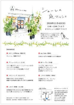 2018シューレの庭マルシェ秋.jpg