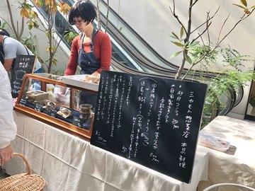 マルシェ ミヤモト惣菜店.jpg