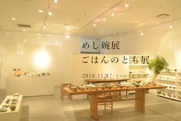 meshiwanotomo_schule01.JPG