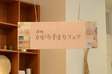 sanukikagaritemari2019_1.JPG