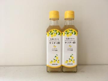 レモンのサラダ酢.JPG