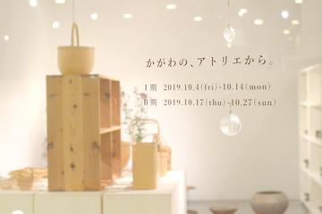 かがわのアトリエⅠ期6.jpg