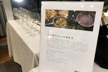 大谷桃子さんの平鍋食堂10.jpg