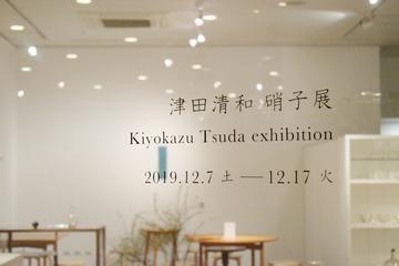 tsudakiyokazu2019_schule13.jpg