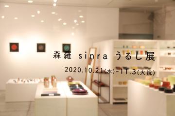 sinra_01.jpg