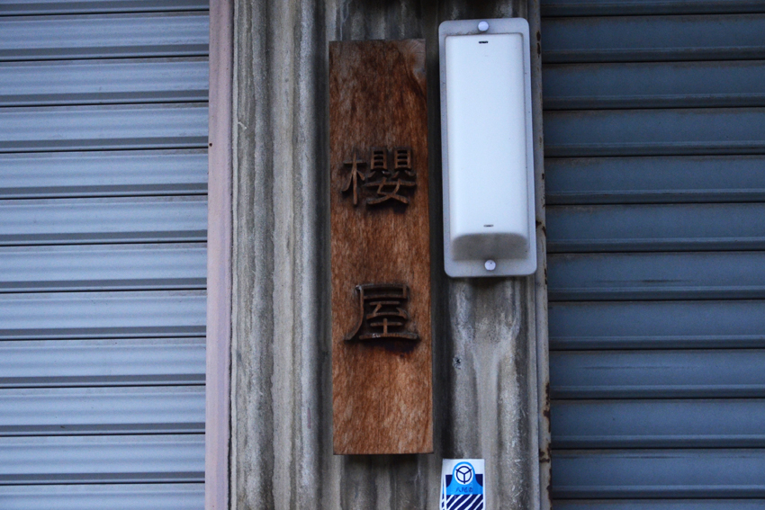 http://www.schule.jp/hibinokoto/katouyoshiyuki1.jpg
