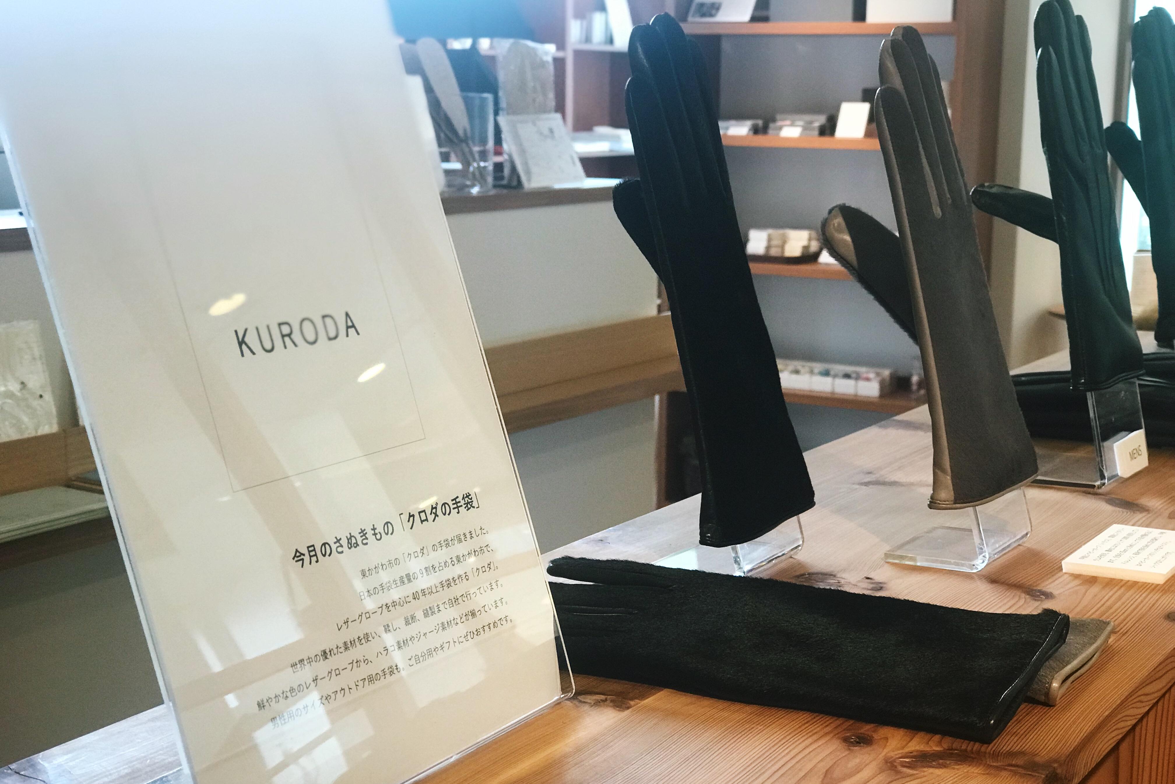 https://www.schule.jp/hibinokoto/kuroda_tebukuro5.JPG