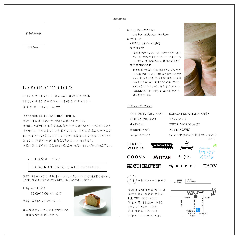 http://www.schule.jp/hibinokoto/labo_dmura-01.jpg