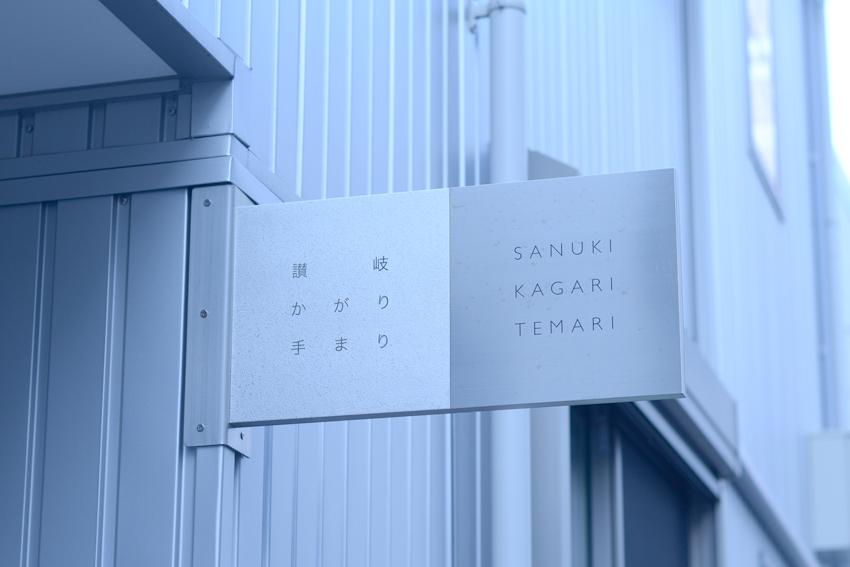 http://www.schule.jp/hibinokoto/sanukikagaritemariatelier13.jpg