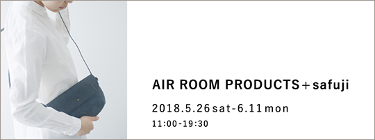 AIR ROOM PRODUCTS+safuji