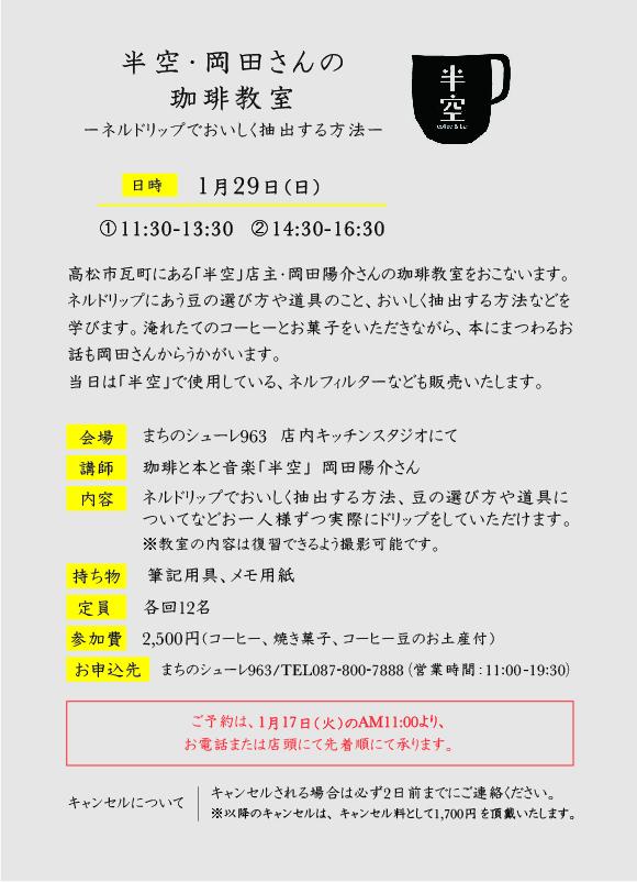 https://www.schule.jp/news/%E5%8D%8A%E7%A9%BA%E7%8F%88%E7%90%B2%E6%95%99%E5%AE%A4.jpg