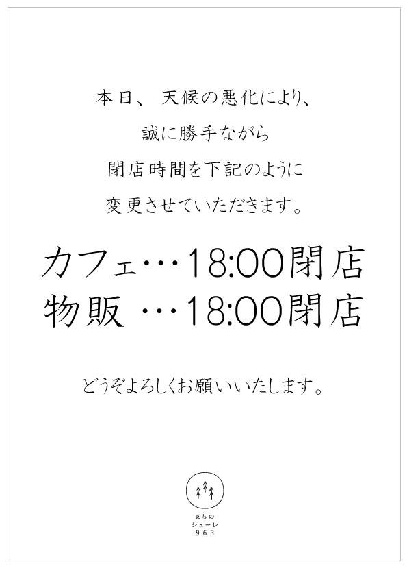 http://www.schule.jp/news/%E5%8F%B0%E9%A2%A8%E5%96%B6%E6%A5%AD%E6%99%82%E9%96%93%E5%A4%89%E6%9B%B42.jpg