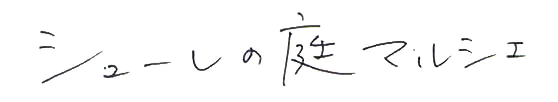http://www.schule.jp/news/%E5%BA%AD%E3%83%9E%E3%83%AB%E3%82%B7%E3%82%A7%E3%83%AD%E3%82%B3%E3%82%99.jpg