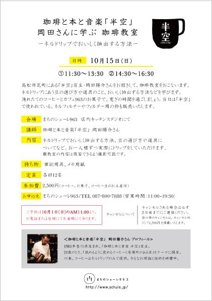 https://www.schule.jp/news/%E7%8F%88%E7%90%B2%E6%95%99%E5%AE%A4.jpg
