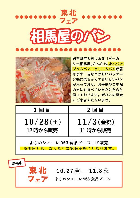 http://www.schule.jp/news/%E7%9B%B8%E9%A6%AC%E5%B1%8B%E3%81%AE%E3%83%8F%E3%82%9A%E3%83%B3pop.jpg