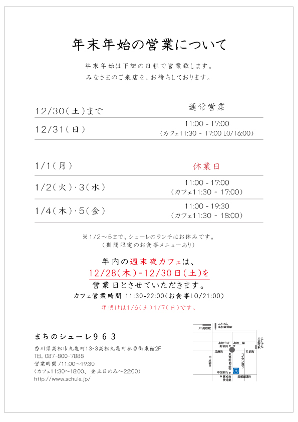 https://www.schule.jp/news/2017-2018%E5%96%B6%E6%A5%AD.jpg