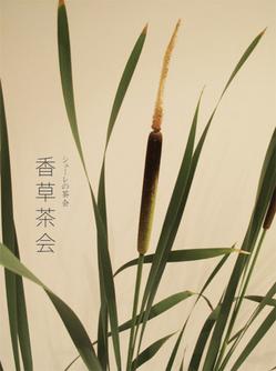 香草茶会.jpg