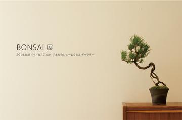 BONSAI展blog.jpg