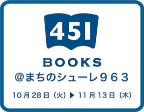 451ロゴ.jpg