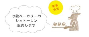 七穀シュトーレン.jpg