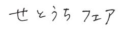 せとうちフェア細.jpg