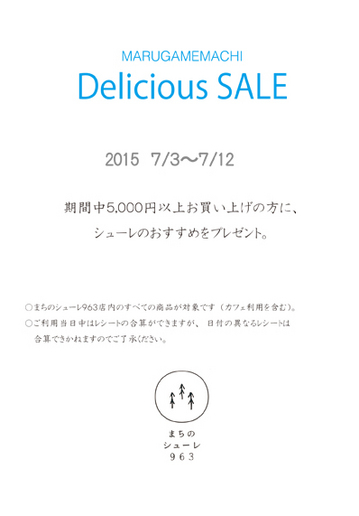 DeliciousSale.jpg