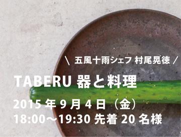 TABERU料理イベント.jpg