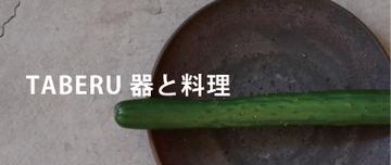 utuwatoryouri.jpg