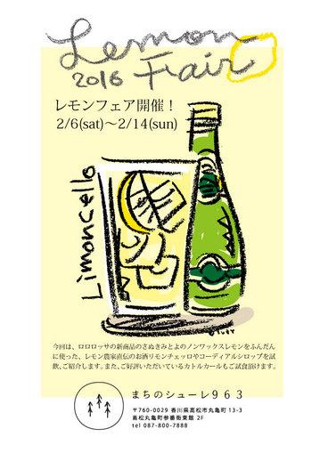 レモンフェアチラシ.jpg