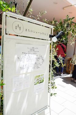 シューレの庭マルシェ春2016.jpg