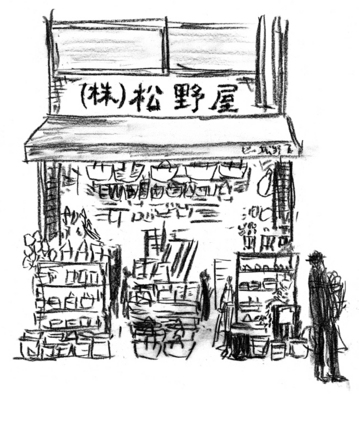松野屋店舗イラスト.jpg