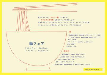 麺フェア2016.jpg